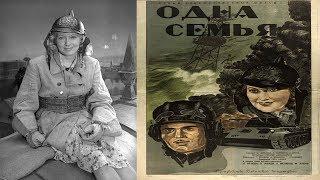 Одна семья 1943 (Одна семья фильм смотреть онлайн)