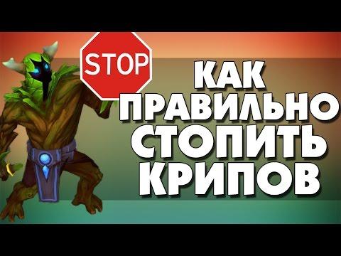 видео: КАК ПРАВИЛЬНО СТОПИТЬ КРИПОВ