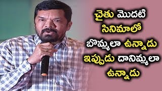 Posani Murali Krishna Super Words about Naga Chaitanya @Majili Grand Success Meet