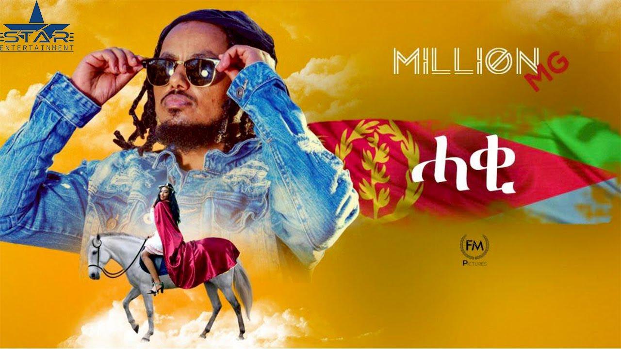 Download New Eritrean Hip Hop Music 2021 -Haqi// ሓቂ -By Million MG //ሚልዮን.