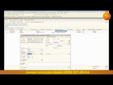 Регистрация счетов-фактур на аванс