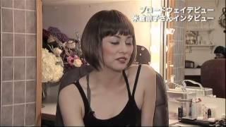 ブロードウェイデビュー、米倉涼子さんインタビュー(2012年7月17日) (...