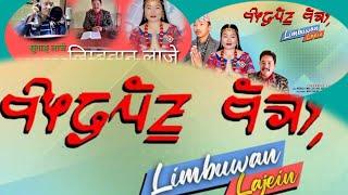 Limbuwan Laje/लिम्बुवान लजे/ᤗᤡᤶᤒᤢᤘᤠᤏ᤻ ᤗᤠᤈᤣ/sagar Kerung/amber Bdr Tumbapo/shrijana Jabegu/moni Tamli