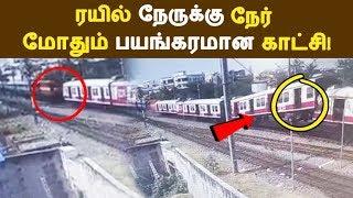 ரயில் நேருக்கு நேர் மோதும் பயங்கரமான காட்சி! Tamil News | Latest News | Viral