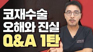 코재수술 잘못된 상식 바로잡기 Q&A 1탄!