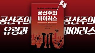 공산주의 유령과 공산주의 바이러스 : 정동수 목사, 사랑침례교회, 킹제임스 흠정역 성경, 설교, 강해, (2020. 7. 5)