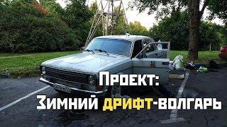 Берем Волгу ГАЗ 2410 под зимний дрифт проект ч.1