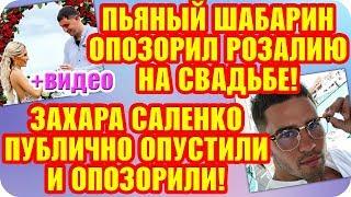 Дом 2 Свежие Новости ♡ 29 октября 2019. Эфир (4.11.2019).