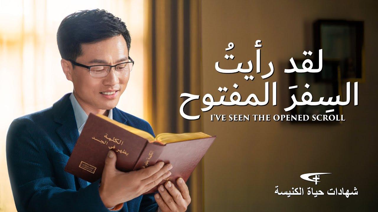 اختبار لمسيحي وشهادة|لقد رأيتُ السِفرَ المفتوح (دبلجة عربية)