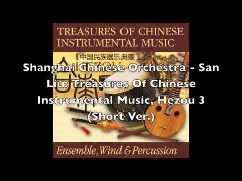 Shanghai Chinese Orchestra - San Liu: Treasures Of Chinese Instrumental Music, Hezou 3 (Short Ver.)