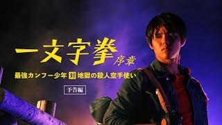 『一文字拳 序章 ー最強カンフー少年対地獄の殺人空手使いー』予告編