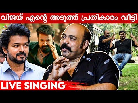 Aaraattu സിനിമ Mass Entertainer ആയിരിക്കും: Baiju Ezhupuna Interview | Mohanlal, Mammootty, Vijay
