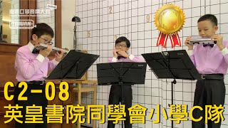 Publication Date: 2020-07-20 | Video Title: 2020 THMC C2 08 英皇書院同學會小學C隊 Ov
