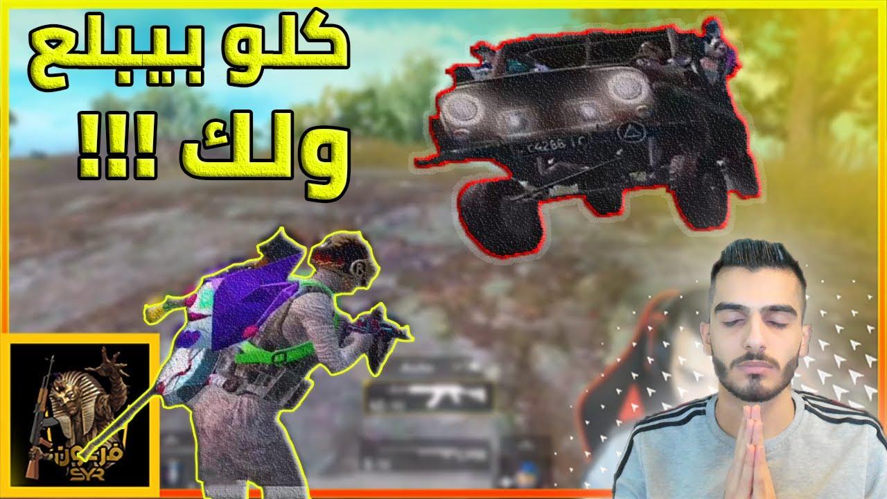 عودة أسطورة السولو سكواد صاحب جملة كلو بيبلع ولك !! PUBG MOBILE