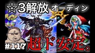 【FFBE】 #117 超優秀サンタを活かす!☆3解放 オーディン Final Fantasy BRAVE EXVIUS