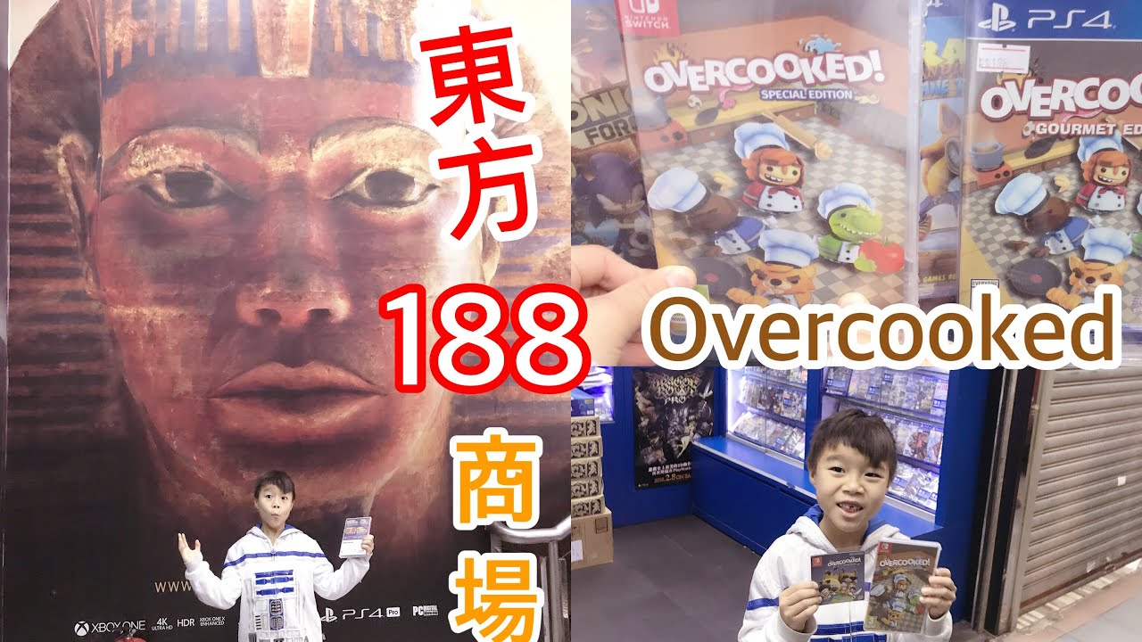 Kenson 去shopping 之灣仔東方188商場遊記 (去買SWITCH Overcooked碟)(23/2/2018) - YouTube