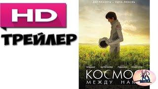 Космос между нами / The Space Between Us  [Русский Трейлер 2] (2017)