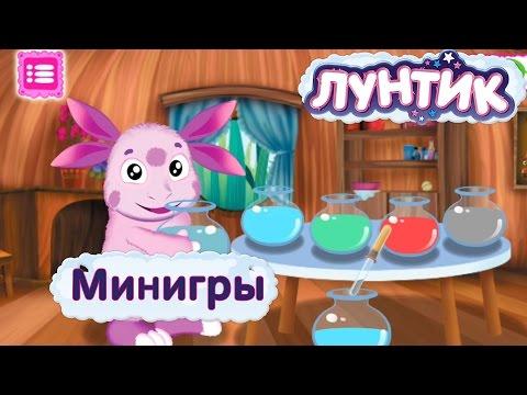 ЛУНТИК 2017. Развивающие Миниигры. Прохождение игры.