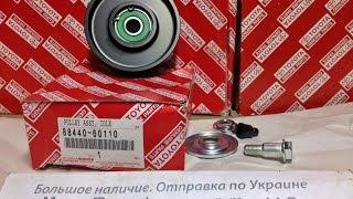 8844060110 88440-60110 Ролик приводного ремня (генератора) №3 Toyota Land Cruiser LC 200 оригинал