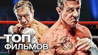 10 МОТИВИРУЮЩИХ ФИЛЬМОВ ПРО БОКС!
