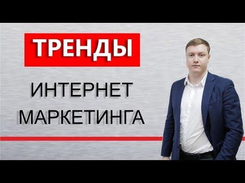 Тренды интернет маркетинга 2018 Игорь Чернушенко