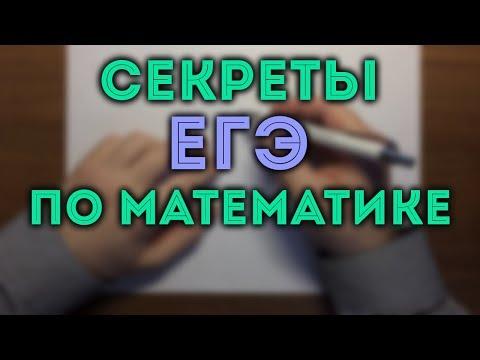 СЕКРЕТЫ ЕГЭ по математике. ХИТРОСТИ и СЛОЖНОСТИ #6.18✏️