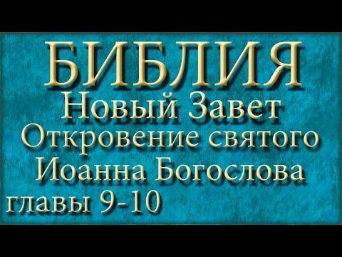 Аудио Библия - слушать Библию онлайн бесплатно