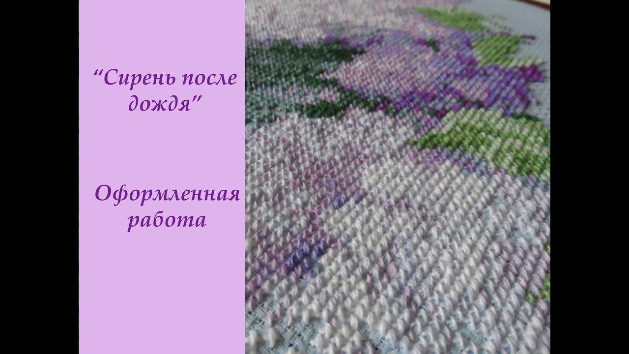 Сирень алиса вышивка готовые работы