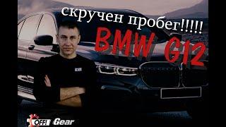 Как проверить оригинальный пробег авто  BMW G12  #BMW #G12 #OffGear