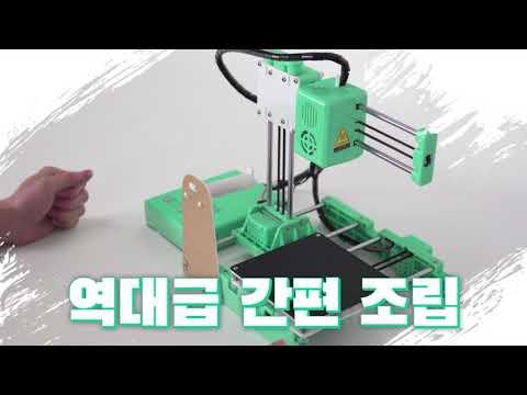 [손도리닷컴] 교육용 보급형 3D프린터 피코 소개 영상