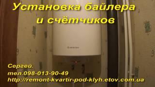 Установка бойлера и счётчиков воды Кривой Рог(, 2015-01-20T20:20:16.000Z)