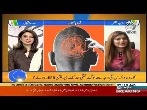 Aaj Pakistan With Sidra Iqbal | 26 August 2020 | Aaj News | AJT