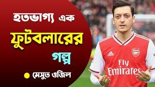 ওজিলের জীবনী | Mesut Ozil's Biography | Football World Cup 2018 Special-8