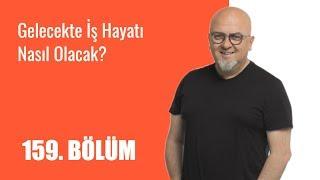 Gelecekte İş Hayatı Nasıl Olacak? | Murat Şahin - Gelecek Geliyor 159.Bölüm
