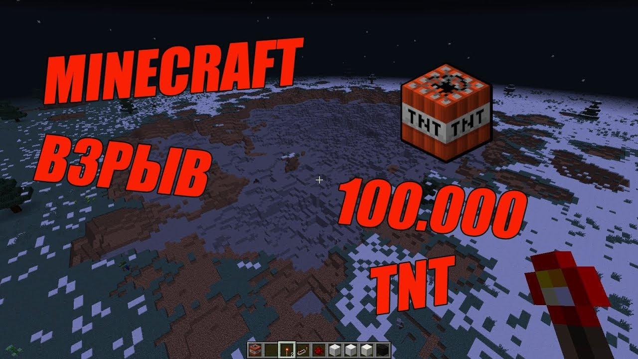 карты на майнкрафт 1710 на шар из динамита из 1000000000 блоков #4