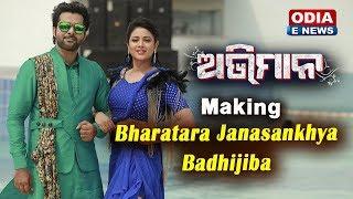 Bharatara Janasankhya Badhijiba Song Making Abhiman Sabyasachi & Archita