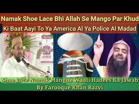 सिर्फ अल्लाह से माँगो नमक जूते का लेस भी वहाबी का इस हदिस से गलत मतलब का जवाब | फारूक खान रज़वी