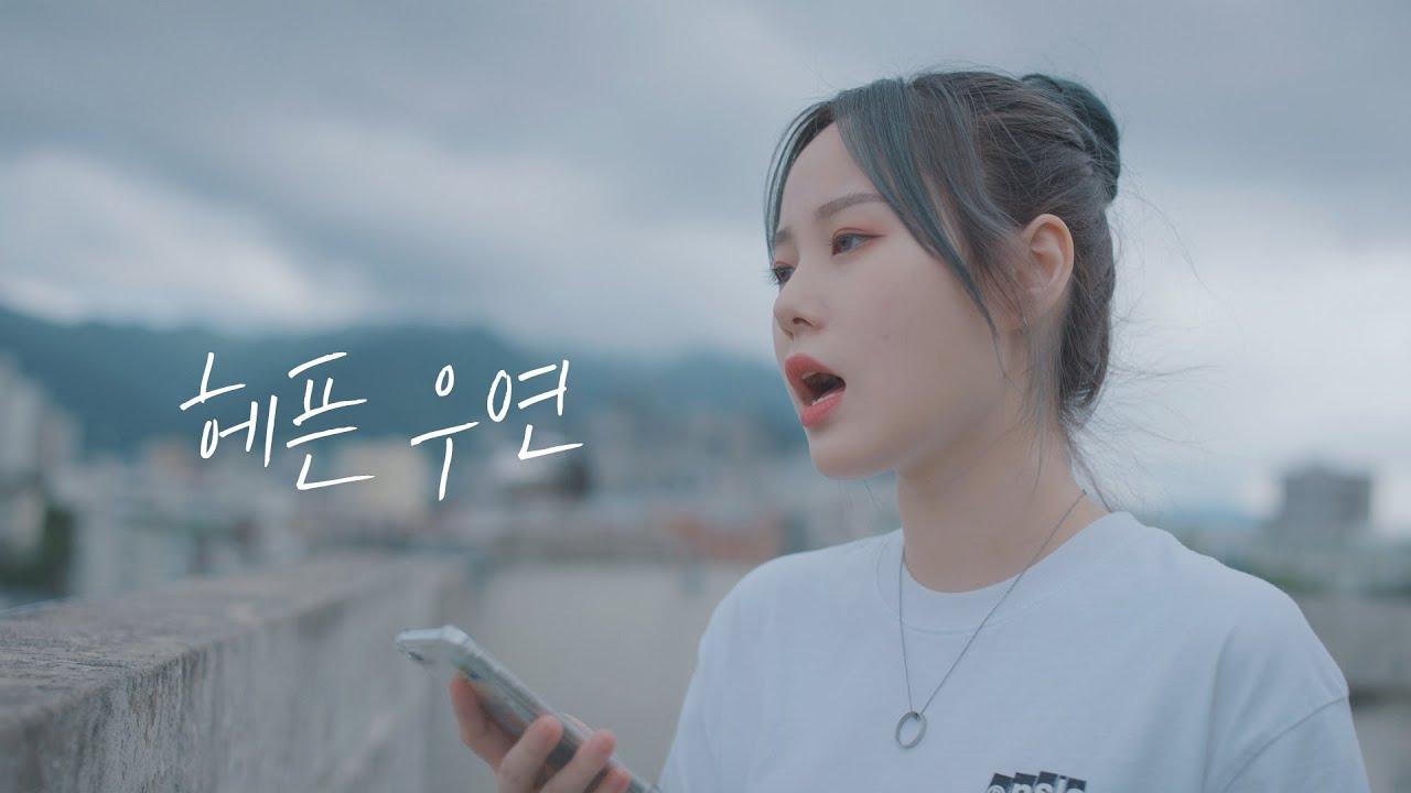 헤픈 우연 (헤이즈) - vocal cover by 안뉴