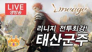REC 태산군주 리니지 4.25.2017 전서버 1위 군주, 90레벨 최초 군주 향해 가봅니다! Lineage 1 Korean Official Server