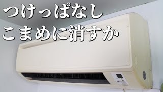 [Eng sub] Verifying the electricity cost of the air conditioner. Leave it on or off when going out
