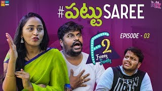 Pattu Saree || EP 03 || F2 || The Mix || Tamada Media