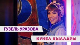 """Яна клип! Гузель Уразова - """"Кунел кыллары"""""""