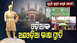 Odia Language Searching For Its Existence In Gajapati - OTV Special Story On Utkal Diwas