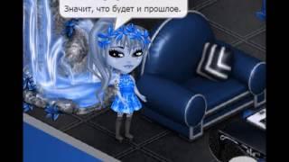 Галина Боб-Бьётся сердце| Princess cess