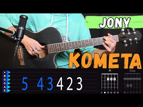 Jony - Комета на гитаре