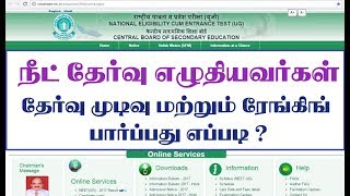How to view the neet rank details | NATIONAL ELIGIBILITY CUM ENTRANCE TEST - NEET (UG)