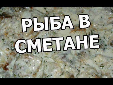 Рыба в сметане. Вкусненький рецепт от Ивана!
