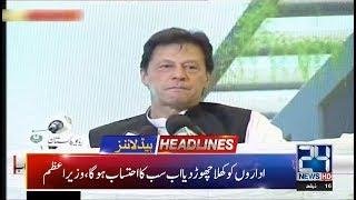 News Headlines | 10:00pm | 20 July 2019 | 24 News HD