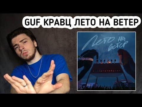 GUF КРАВЦ ЛЕТО НА ВЕТЕР РЕАКЦИЯ