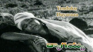 Yenduku Dayaraa Song from Thyagayya Telugu Movie | Chittor V.Nagaiah | Hemalatha Devi